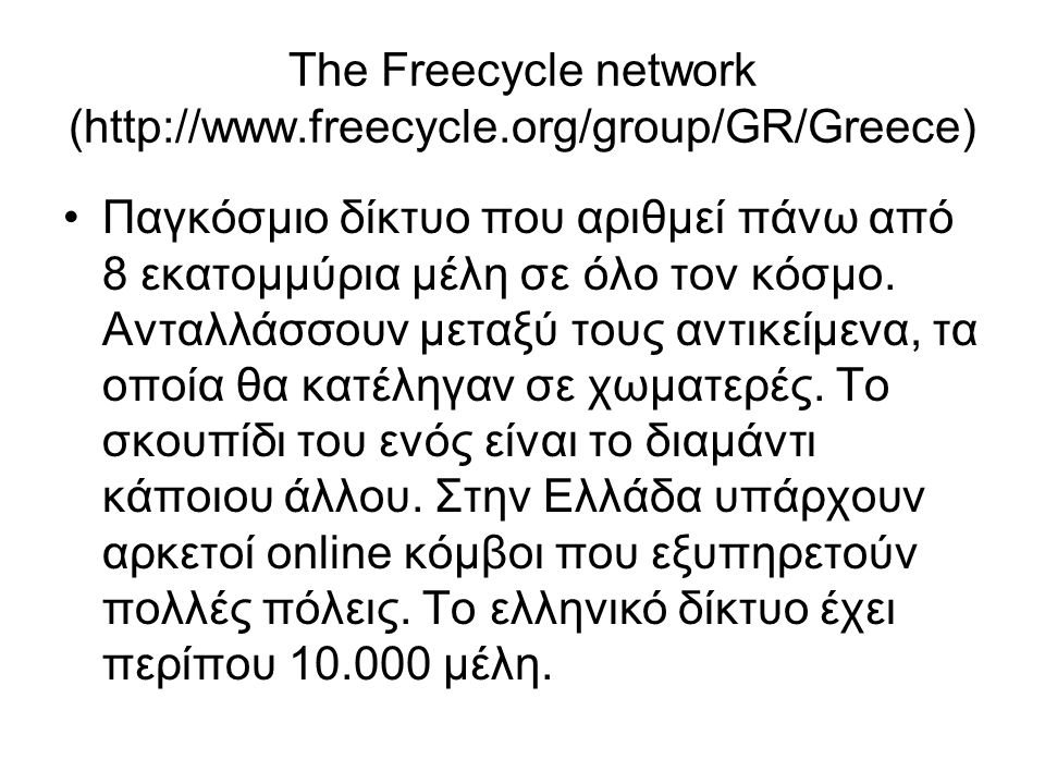 The Freecycle network (http://www.freecycle.org/group/GR/Greece)