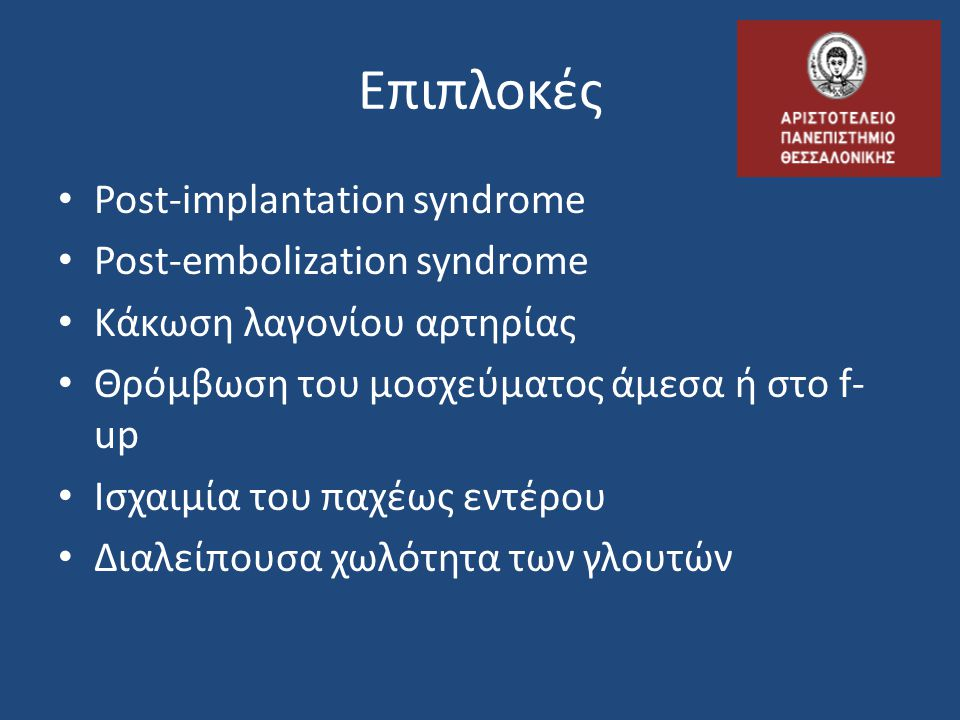 Επιπλοκές Post-implantation syndrome Post-embolization syndrome