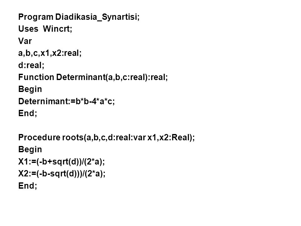 Program Diadikasia_Synartisi;