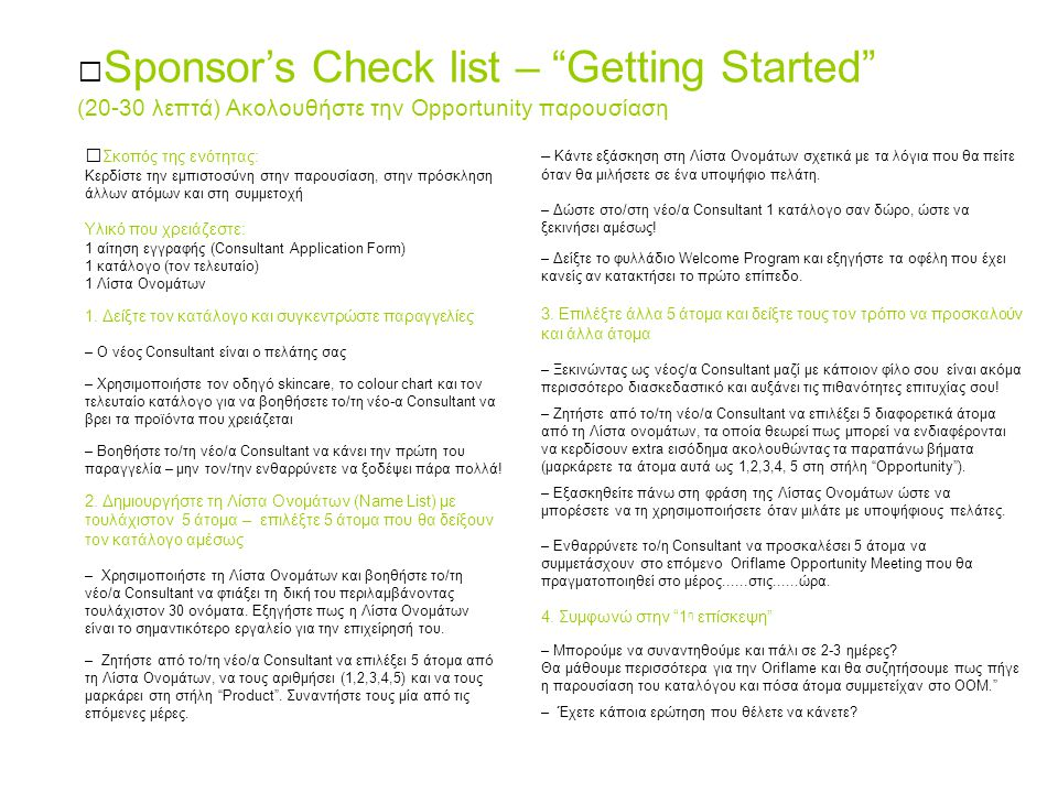 Sponsor's Check list – Getting Started