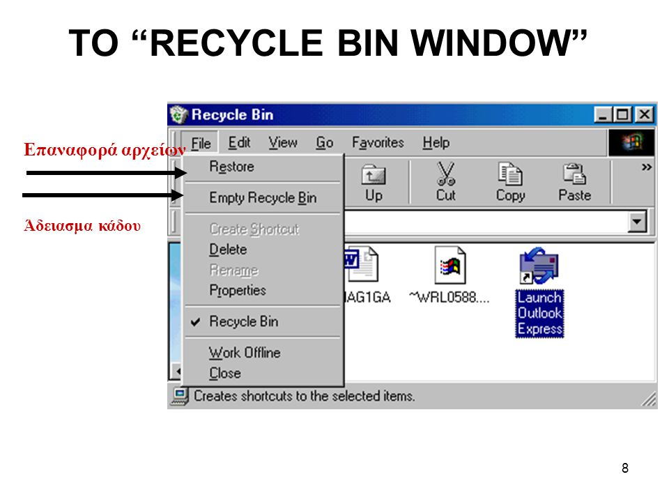 ΤΟ RECYCLE BIN WINDOW