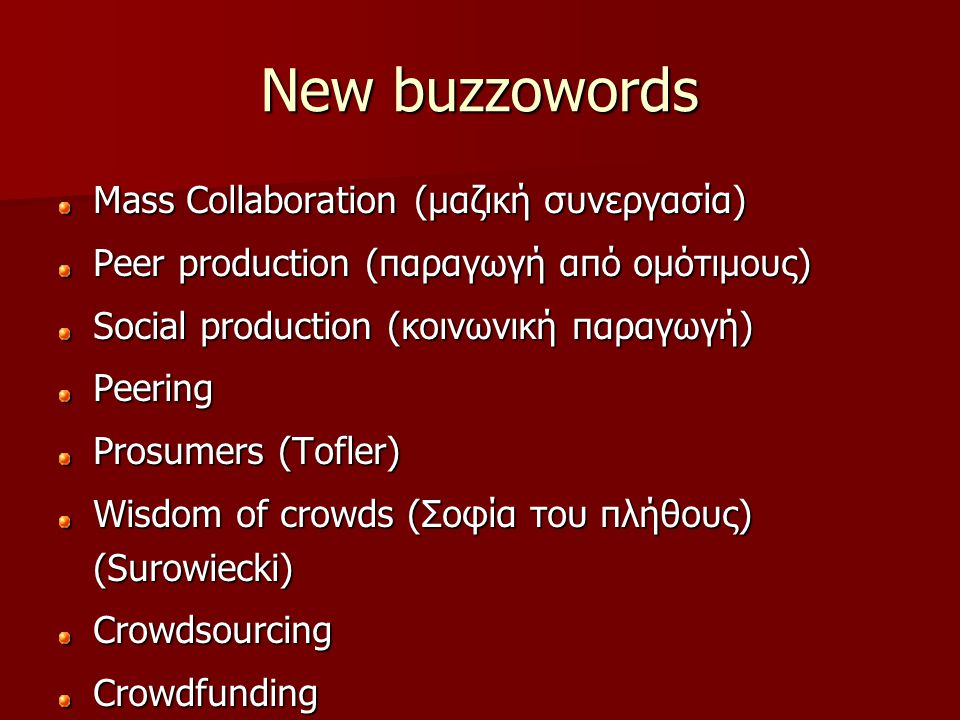New buzzowords Mass Collaboration (μαζική συνεργασία)