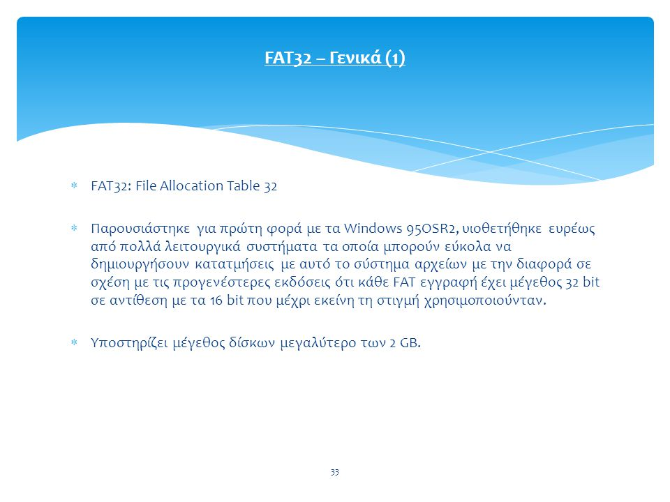 FAT32 – Γενικά (1) FAT32: File Allocation Table 32