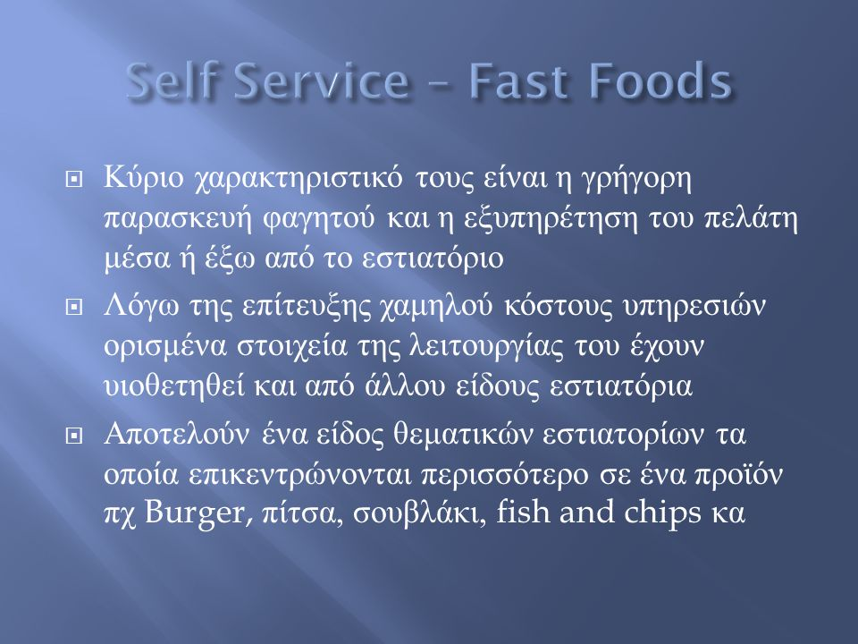 Self Service – Fast Foods