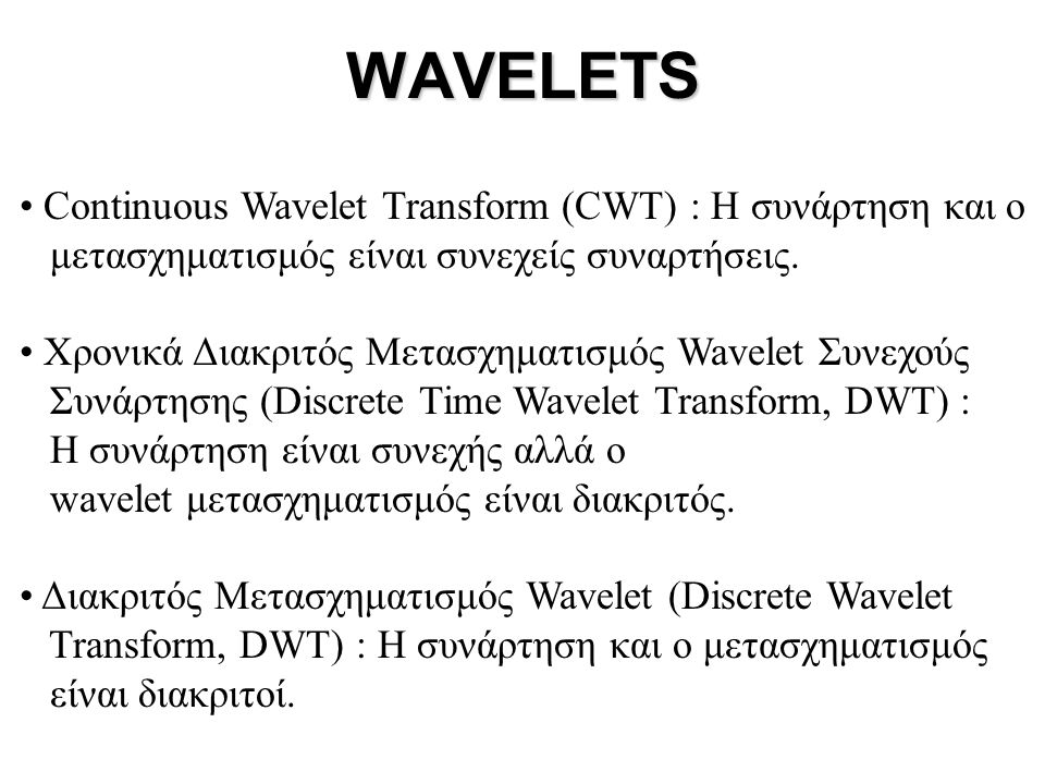 WAVELETS Continuous Wavelet Transform (CWT) : H συνάρτηση και ο