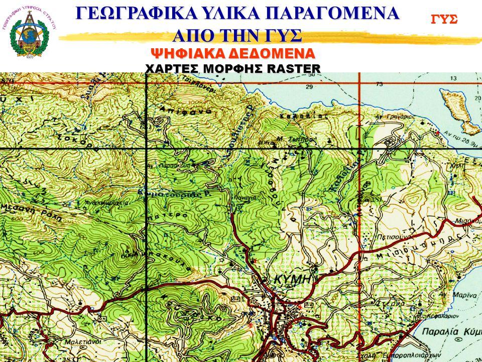 Sthn Koinwnia Ths Gewplhroforias Ppt Katebasma