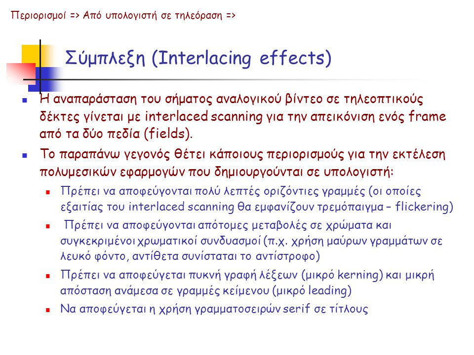 Σύμπλεξη (Interlacing effects)