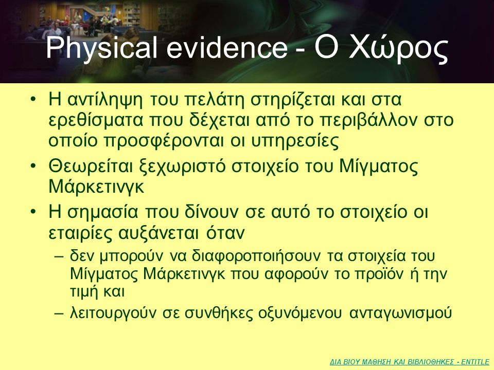 Physical evidence - Ο Χώρος
