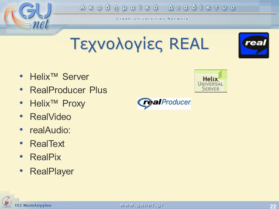 Τεχνολογίες REAL Helix™ Server RealProducer Plus Helix™ Proxy