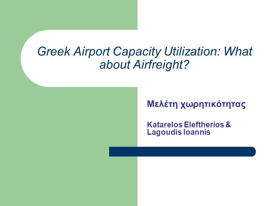 Greek Airport Capacity Utilization: What about Airfreight