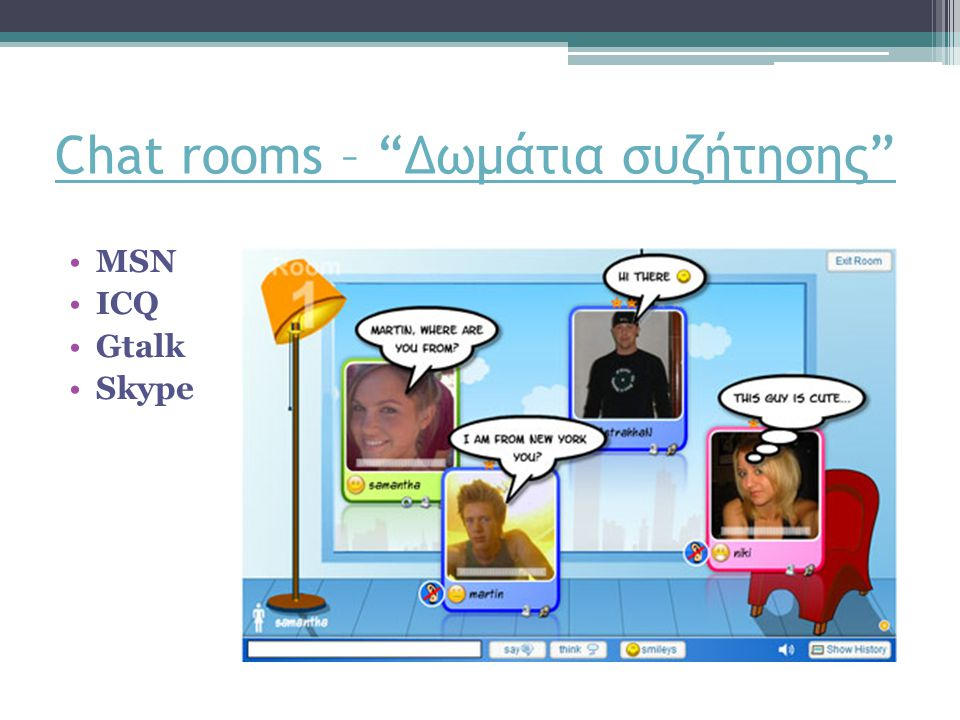 Chat rooms – Δωμάτια συζήτησης