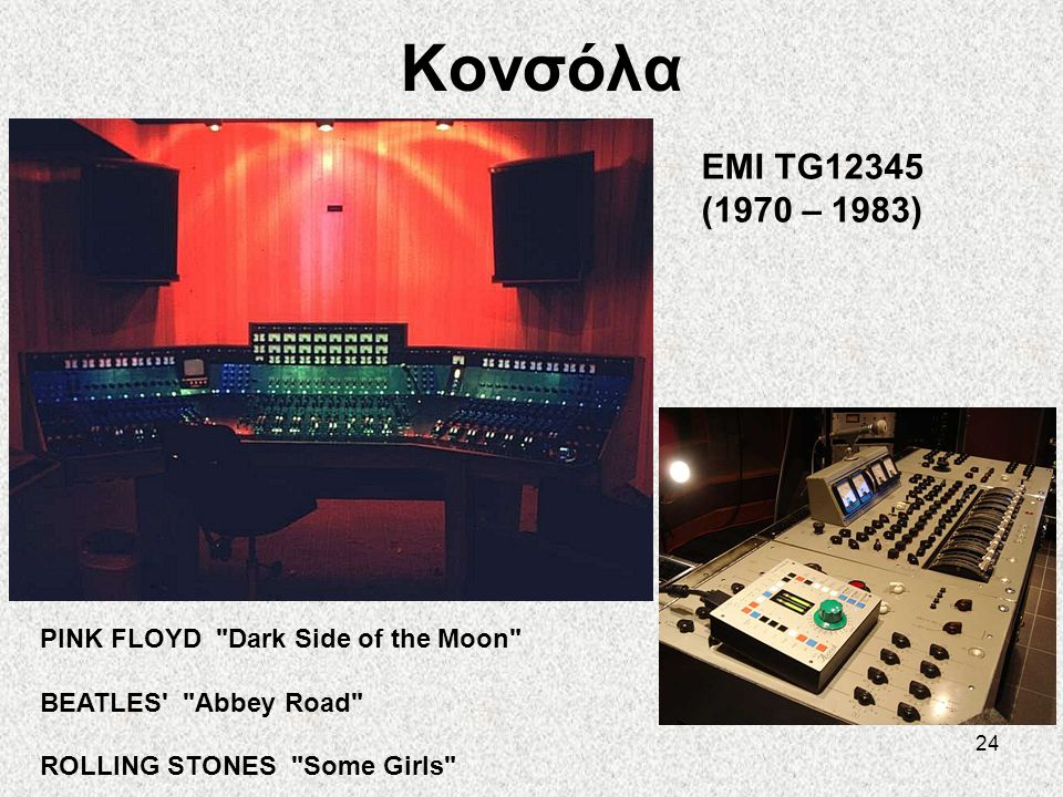 Κονσόλα EMI TG12345 (1970 – 1983) PΙΝΚ FLOYD Dark Side of the Moon