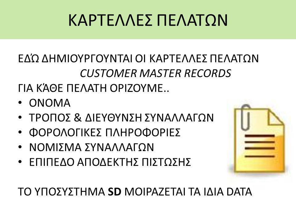 CUSTOMER MASTER RECORDS