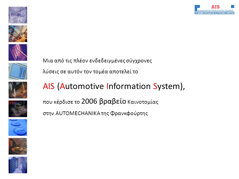 AIS (Automotive Information System),