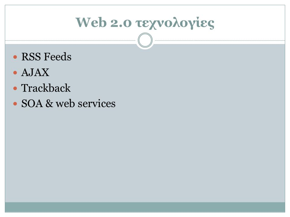 Web 2.0 τεχνολογίες RSS Feeds AJAX Trackback SOA & web services