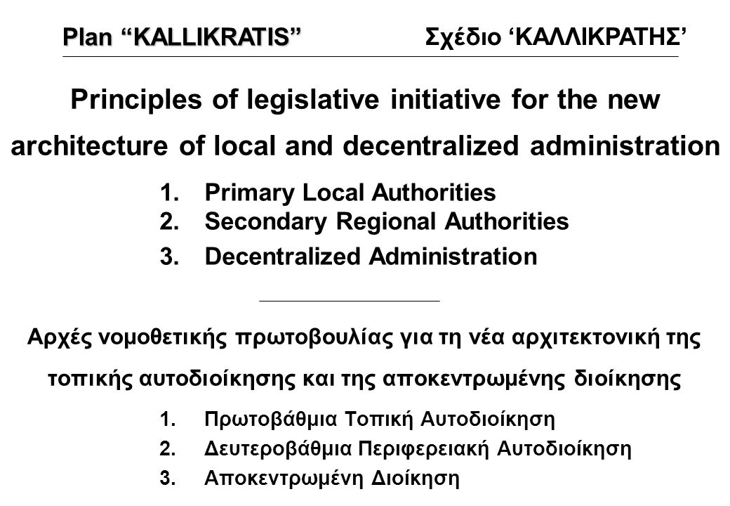 Plan KALLIKRATIS Σχέδιο 'ΚΑΛΛΙΚΡΑΤΗΣ' Principles of legislative initiative for the new architecture of local and decentralized administration.