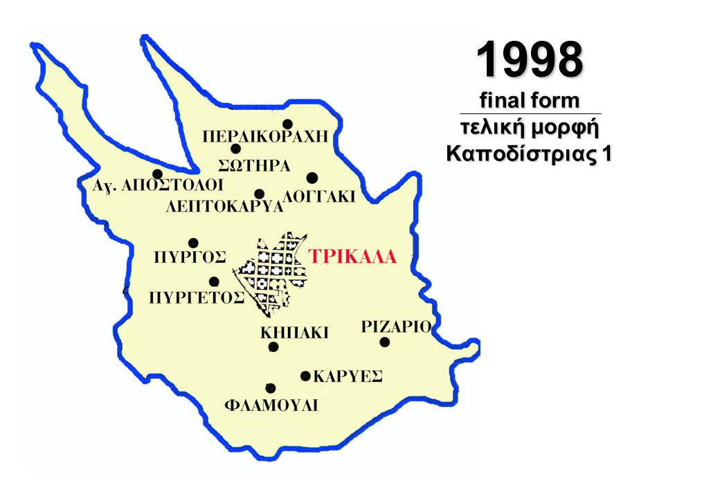 1998 final form τελική μορφή Καποδίστριας 1