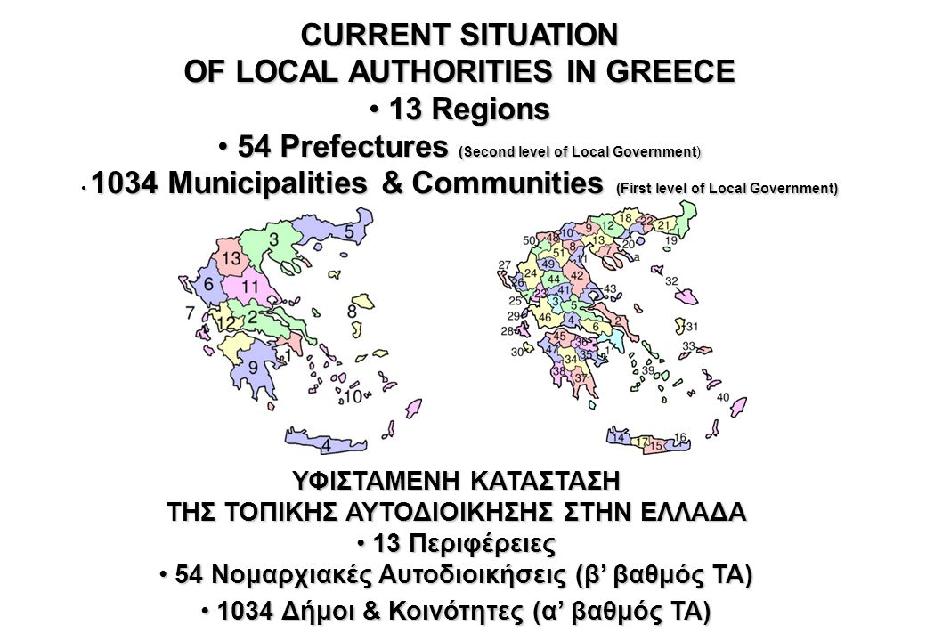 CURRENT SITUATION OF LOCAL AUTHORITIES IN GREECE 13 Regions