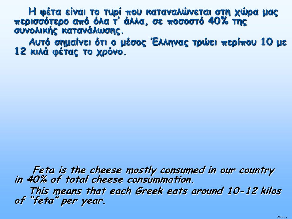 This means that each Greek eats around 10-12 kilos of feta per year.
