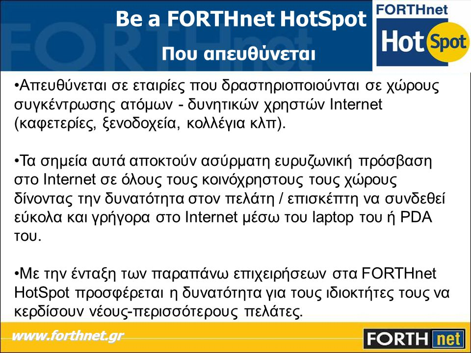 Be a FORTHnet HotSpot Που απευθύνεται.