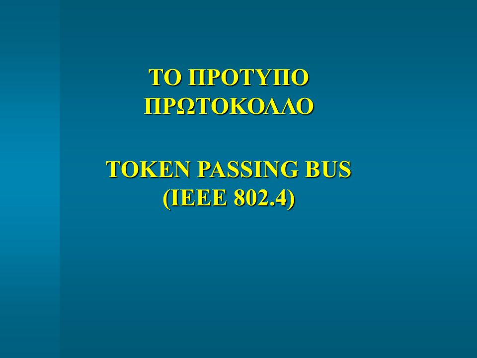 TOKEN PASSING BUS (IEEE 802.4)