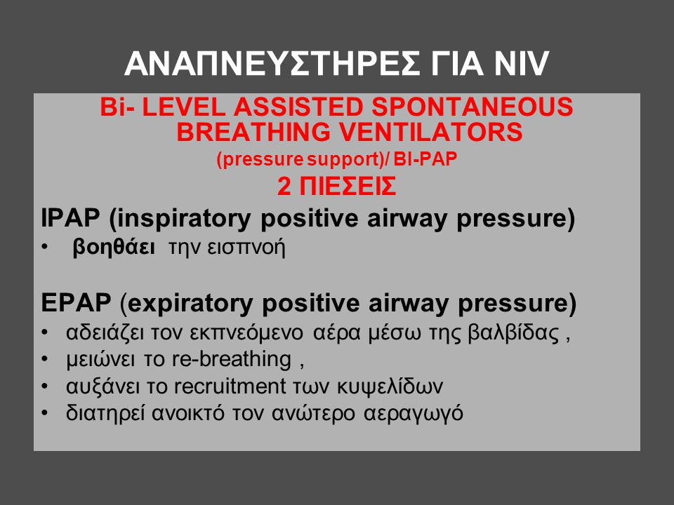 ΑΝΑΠΝΕΥΣΤΗΡΕΣ ΓΙΑ ΝΙV Βi- LEVEL ASSISTED SPONTANEOUS BREATHING VENTILATORS. (pressure support)/ ΒI-PAP.