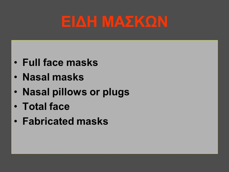 ΕΙΔΗ ΜΑΣΚΩΝ Full face masks Nasal masks Nasal pillows or plugs