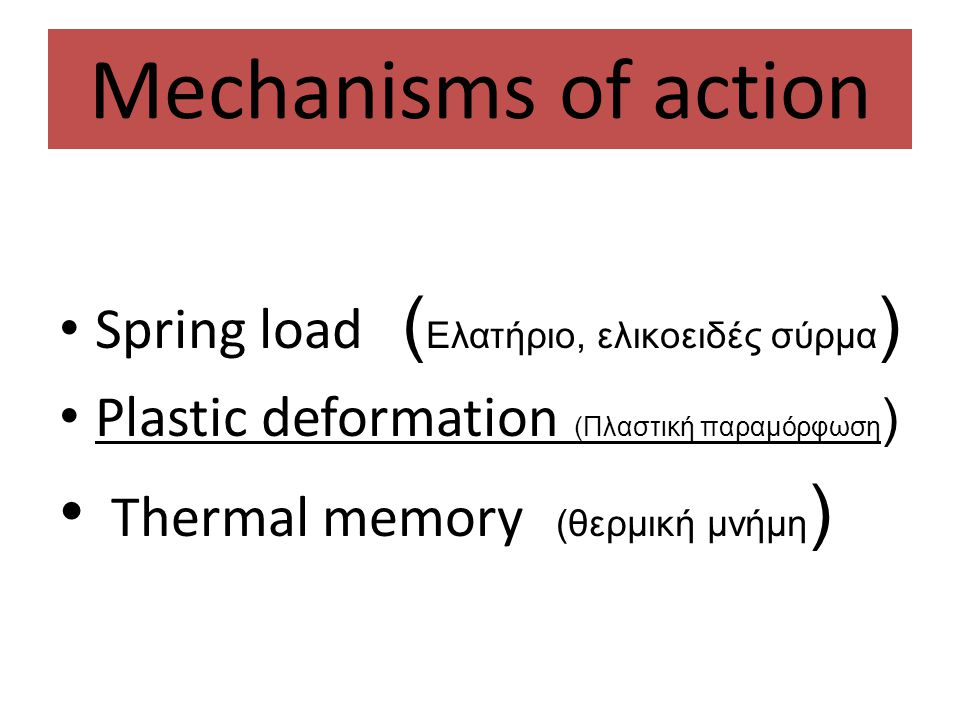 Mechanisms of action Thermal memory (θερμική μνήμη)
