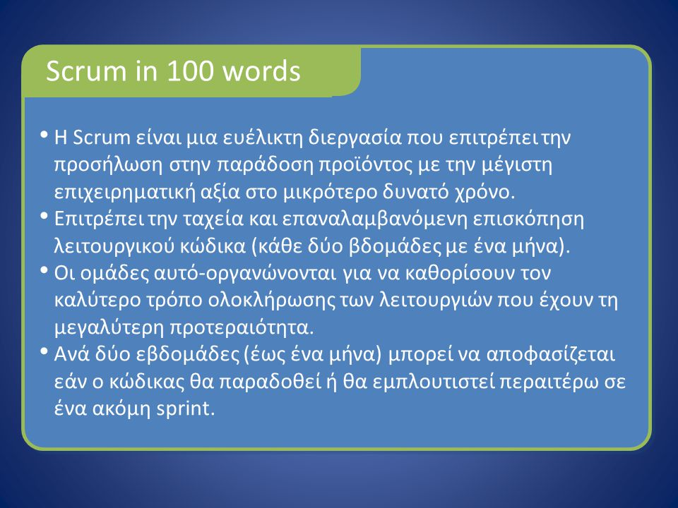Scrum in 100 words