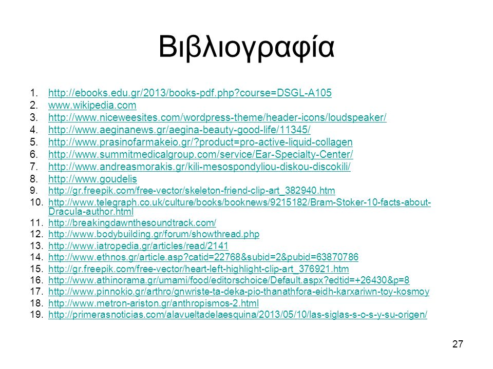 Βιβλιογραφία http://ebooks.edu.gr/2013/books-pdf.php course=DSGL-A105