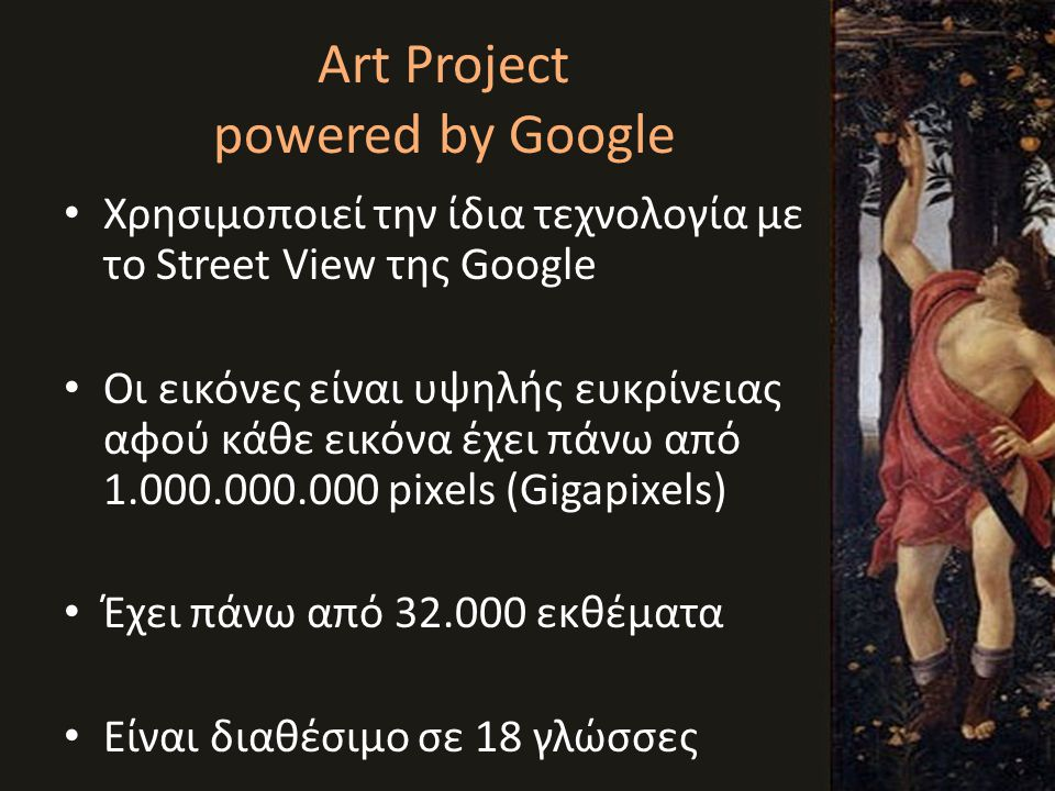 Art Project powered by Google