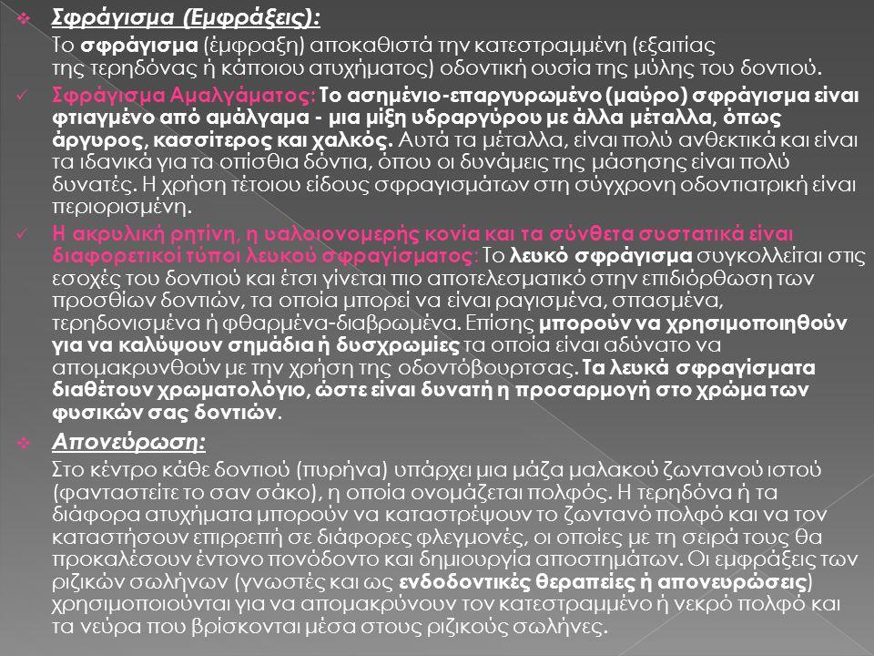 Dental-blog.gr Εργασία στην οδοντιατρική πληροφορική ΙΙ της ... 6290ca6067a