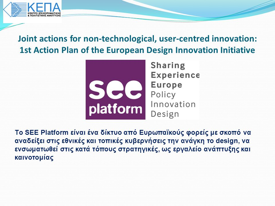 Joint actions for non-technological, user-centred innovation: 1st Action Plan of the European Design Innovation Initiative
