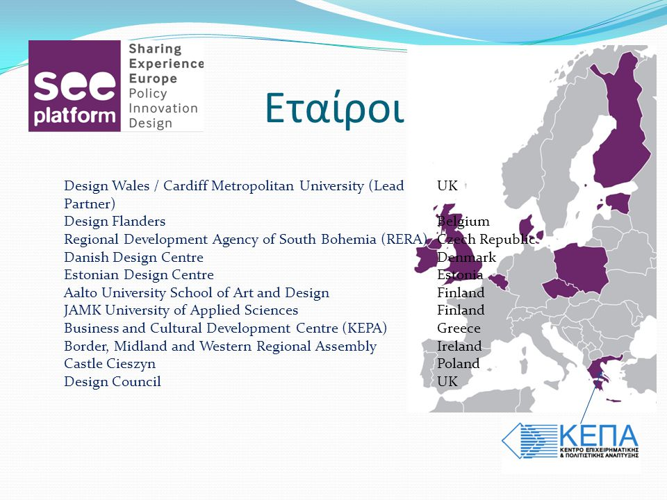 Εταίροι Design Wales / Cardiff Metropolitan University (Lead Partner)