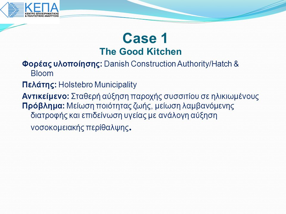 Case 1 The Good Kitchen. Φορέας υλοποίησης: Danish Construction Authority/Hatch & Bloom. Πελάτης: Holstebro Municipality.