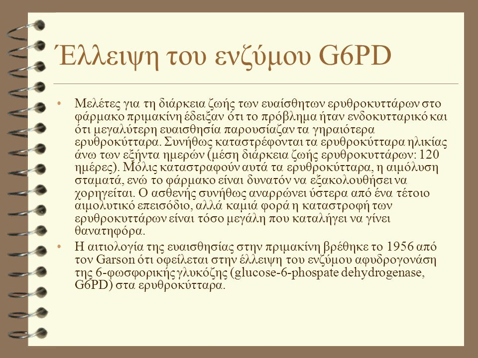 ppt κατέβασμα