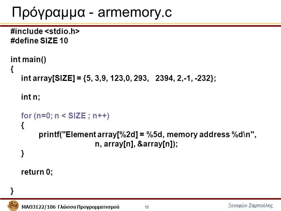 Πρόγραμμα - armemory.c #include <stdio.h> #define SIZE 10