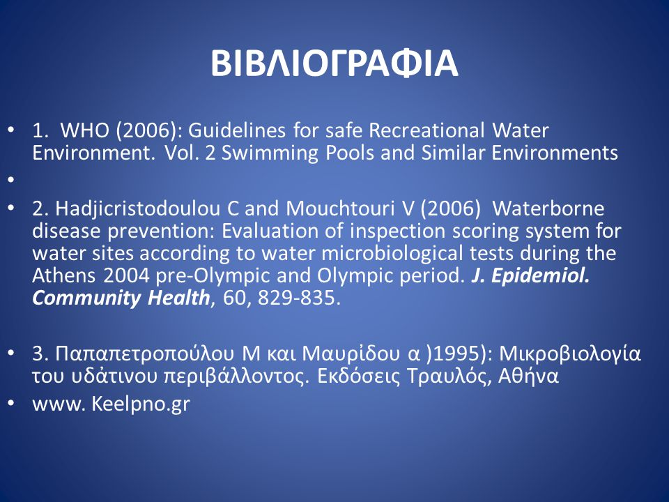 ΒΙΒΛΙΟΓΡΑΦΙΑ 1. WHO (2006): Guidelines for safe Recreational Water Environment. Vol. 2 Swimming Pools and Similar Environments.