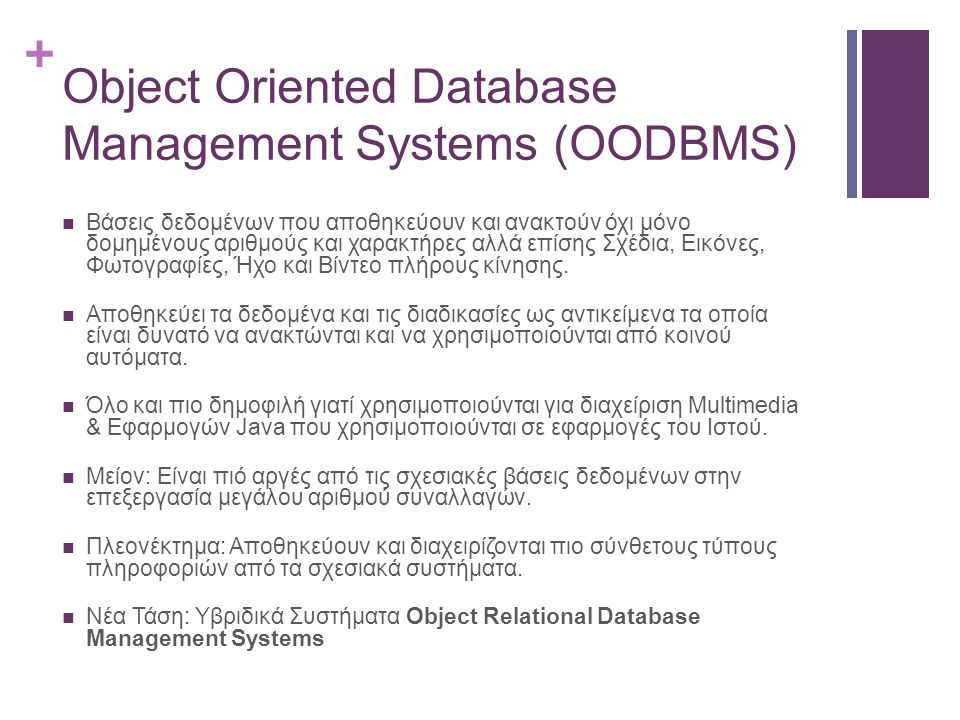 Object Oriented Database Management Systems (OODBMS)
