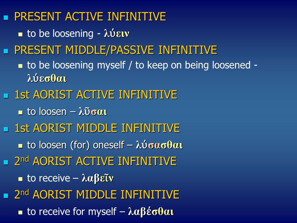 PRESENT ACTIVE INFINITIVE PRESENT ΜIDDLE/PASSIVE INFINITIVE
