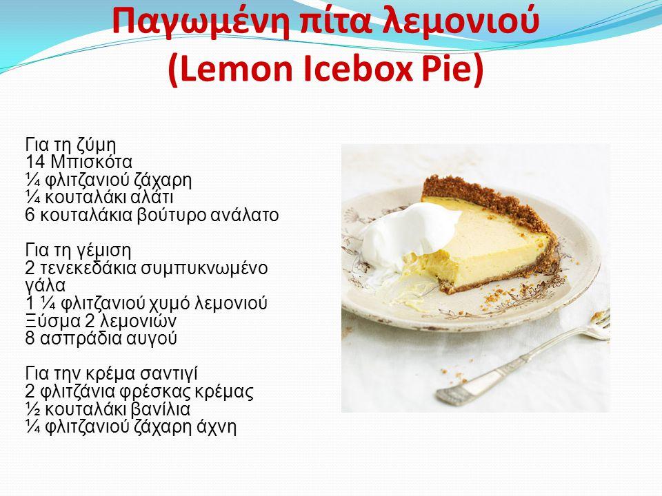 μεγάλο πουλί κρέμα πίτα