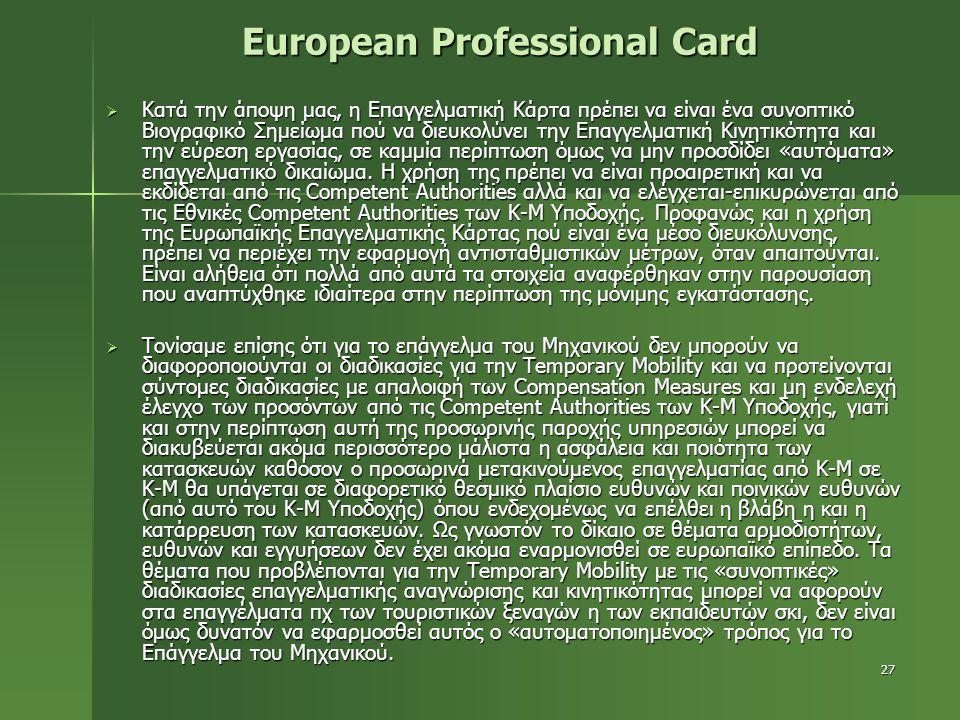 European Professional Card