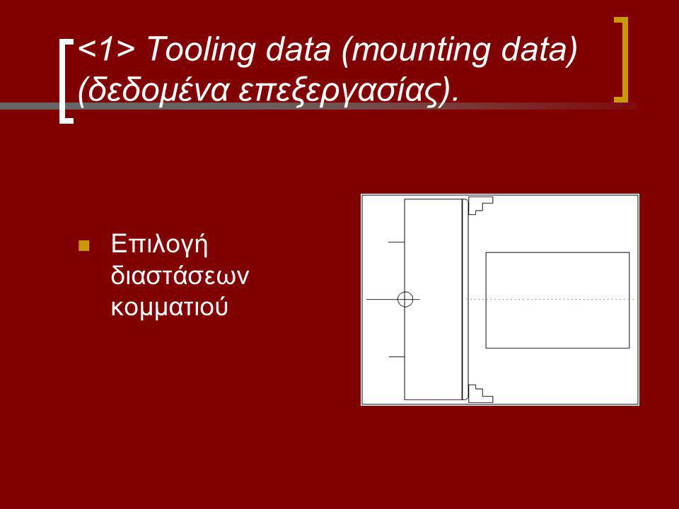 <1> Tooling data (mounting data) (δεδομένα επεξεργασίας).