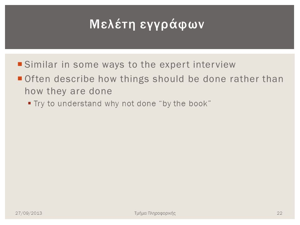 Μελέτη εγγράφων Similar in some ways to the expert interview