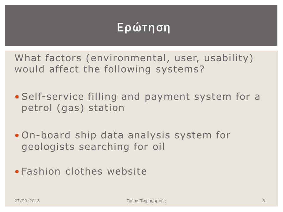 Ερώτηση What factors (environmental, user, usability) would affect the following systems