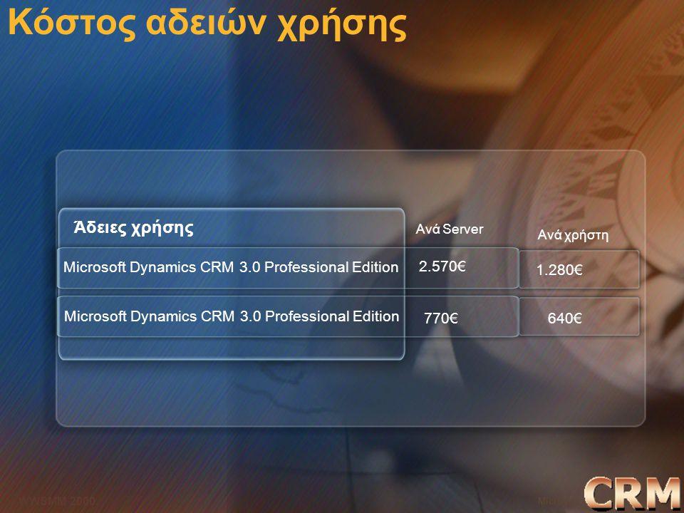Amazon | microsoft dynamics crm 3. 0 professional edition | 顧客.