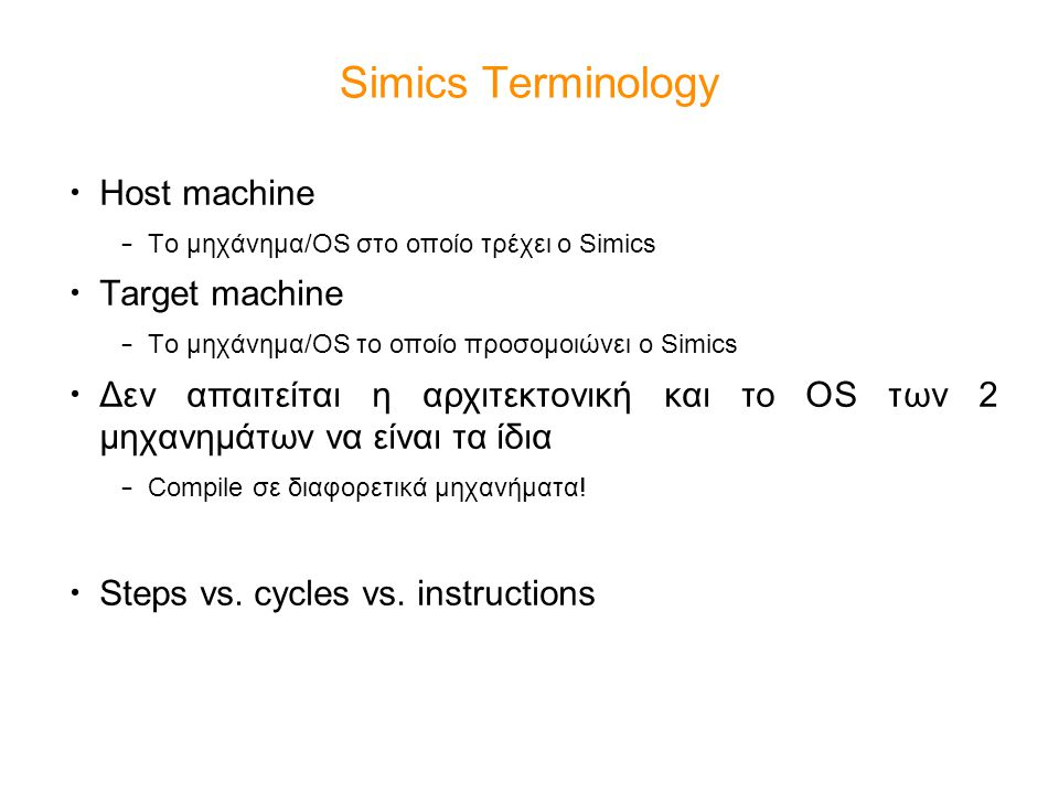Simics Terminology Host machine Target machine