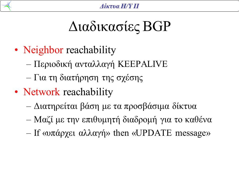 Διαδικασίες BGP Neighbor reachability Network reachability