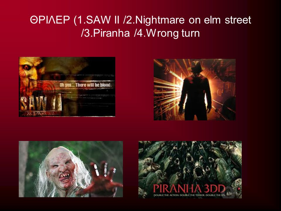 ΘΡΙΛΕΡ (1.SAW II /2.Nightmare on elm street /3.Piranha /4.Wrong turn