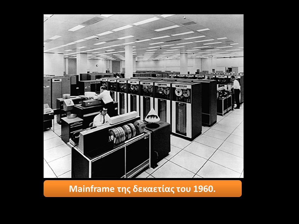 Mainframe της δεκαετίας του 1960.